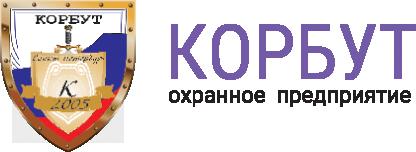 Охранное предприятие КОРБУТ
