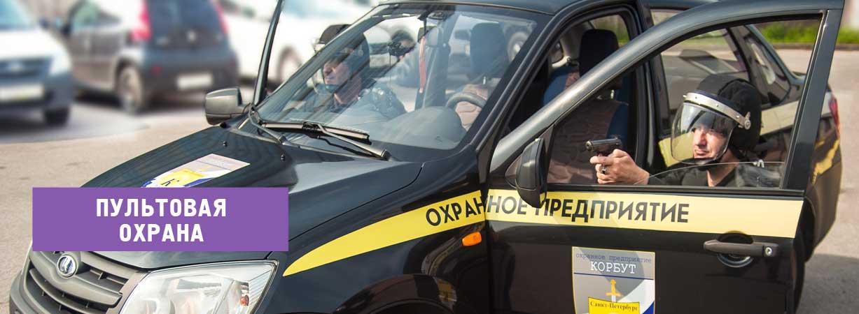 Пультовая охрана в СПб