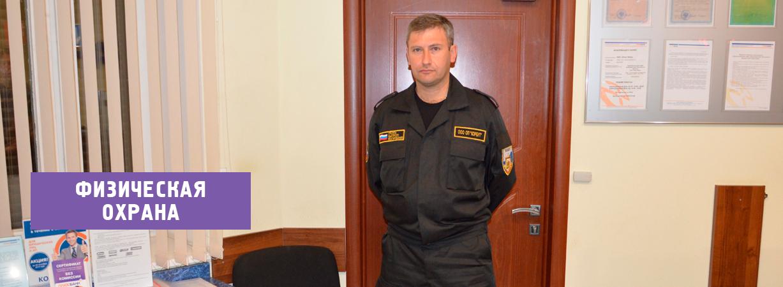 Физическая охрана в СПб